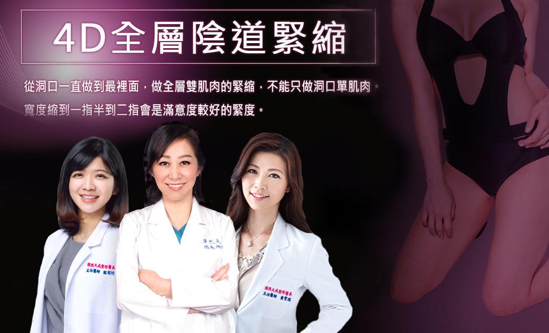 陳淑賢醫師,渾然天成,女性私密專家,私密處保養,私密處權威醫師,婦產科,婦科,整形外科, 4D全層陰道緊縮,創新,突破,首選